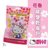 【下殺1元】Hello Kitty 花香除臭乾燥包 30gX2入/包