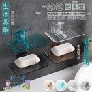 [全家299免運]無痕彩色透明肥皂盤 肥皂架 香皂盒 肥皂盒 瀝水架 (mina百貨)【F0362】