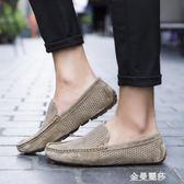 豆豆鞋男韓版磨砂透氣涼鞋鏤空百搭休閒皮鞋個性懶人鞋子igo 金曼麗莎