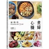煮婦心機(速簡快廚房菜鳥偽裝大廚的72捷徑)