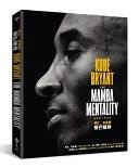 二手書博民逛書店 《曼巴精神: The Mamba Mentality: How I Play》 R2Y ISBN:9573284197│遠流出版