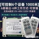 直流交流12V24VAC110V220V六6路燈具馬達電機洗車機無線遙控開關 wk10409