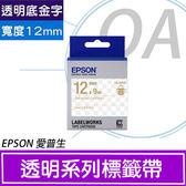 【高士資訊】EPSON 12mm LK-4TKN 透明底金字 原廠 盒裝 防水 標籤帶