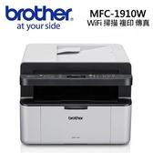 Brother MFC-1910W 無線多功能黑白雷射傳真複合機【抽 Samsung QLED 65型電視】