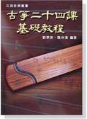 【非凡樂器】CN029 古箏二十四課基礎教程