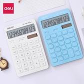 計算機 學生用初高中學生小號小型便攜卡通可愛女多功能時尚財務會計