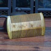 梳子 檀香木梳子 超密齒按摩梳整木 兩面疏密