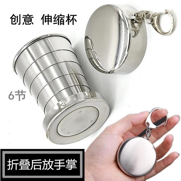 不銹鋼伸縮杯折疊杯子