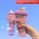 泡泡機電動雪糕泡泡機全自動不漏水男女孩玩具少女心七彩照相機 快速出貨