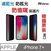 韓國製造 Sview 濾藍光 手機防窺膜 / iPhone 7 Plus 專用