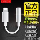 傳輸線 蘋果7耳機轉接頭iphone7/8/x/plus/xsmax二合一7p手機充電lightning轉換器 韓菲兒