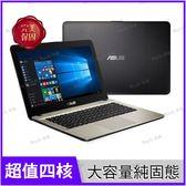 華碩 ASUS X441NA 黑 480G SSD大容量全固態特仕版【N4200/14吋/四核心/超值文書機/Win10/Buy3c奇展】