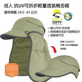 [美國Sunday Afternoons]成人 抗UV可拆折輕量透氣鴨舌帽 橄欖綠 S2A07075 ;遮陽帽; 蝴蝶魚戶外