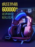 電腦電競耳機頭戴式遊戲7.1聲道絕地求生聽聲辯位有線耳機 青山市集