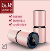 智能车载空气净化器 负离子车用除甲醛消除异味烟味DA30001-現貨