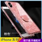 水鑽閃粉殼 iPhone SE2 XS ...