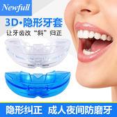 推薦牙套 磨牙套 成人夜間防磨牙 牙齒隱形 整牙神器 地包天 【交換禮物】