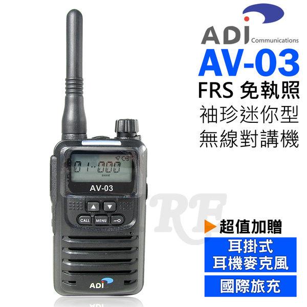 ADI AV-03 FRS 免執照 無線電對講機
