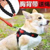 狗狗牽引繩狗狗用品胸背帶牽引繩泰迪中小型犬遛狗繩子項圈背心式寵物狗錬子 父親節禮物