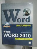 【書寶二手書T8/電腦_YGT】專業級Word 2010電腦技能檢定題庫暨解析_電腦教育發展協會