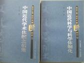 【書寶二手書T7/文學_MMY】中國近代科學與科學體制化_中國近代學術體制之創建_2本和售
