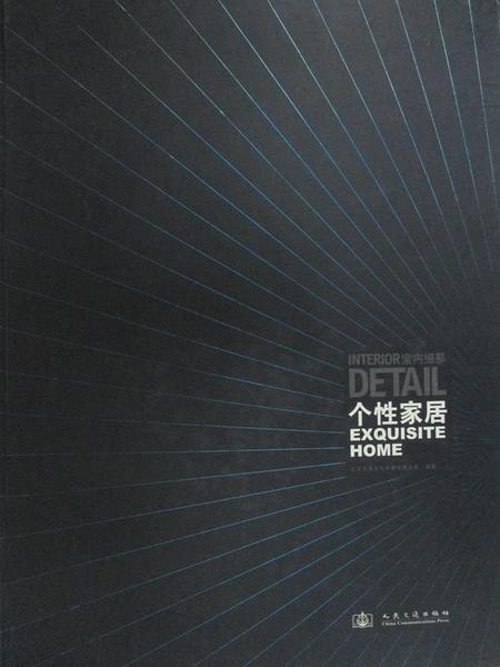 【書寶二手書T1/設計_DK5】interior detail of the individual home個性家居