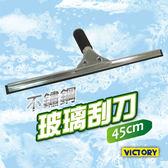 【VICTORY】不鏽鋼玻璃刮刀(45cm) #1027007