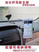 貨車手機車載支架 加長款固定卡汽車用吸盤式手機導航支撐架通用 時尚芭莎鞋櫃