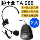 (2組)十全 TA-988 第二代總機式電話免持聽筒 電話行銷 客服人員 必備頭戴耳機/全系列電話可用
