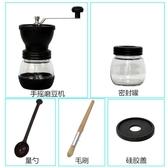 磨豆機 手動咖啡豆研磨機 手搖家用小型水洗陶瓷磨芯手工粉碎器【快速出貨】