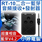 【3期零利率】全新 RT-10二合一藍芽音頻接收發射器 2in1 3.5mm音源轉接線 車用藍芽