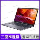 華碩 ASUS X409MA 灰 256G SSD+1TB雙碟升級版【N4100/14吋/Full-HD/四核心/文書/intel/筆電/Win10/Buy3c奇展】X409M