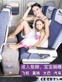 充氣腳枕可調高度長途飛機充氣腳墊腿升艙神器旅行飛機枕頭頸枕汽車足踏凳 艾家生活館