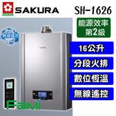 【fami】櫻花熱水器 SH-1626無線遙控數位恆溫熱水器