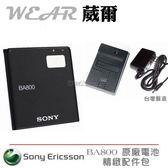 葳爾Wear Sony BA900 原廠電池【配件包】附保證卡,發票證明 Xperia TX LT29i Xperia J ST26i Xperia L C2105