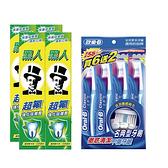 黑人超氟牙膏250g*4條+歐樂B名典型牙刷軟毛40號6+2支【愛買】