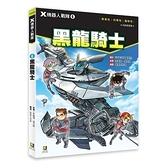 X機器人戰隊(6)黑龍騎士(附學習單)