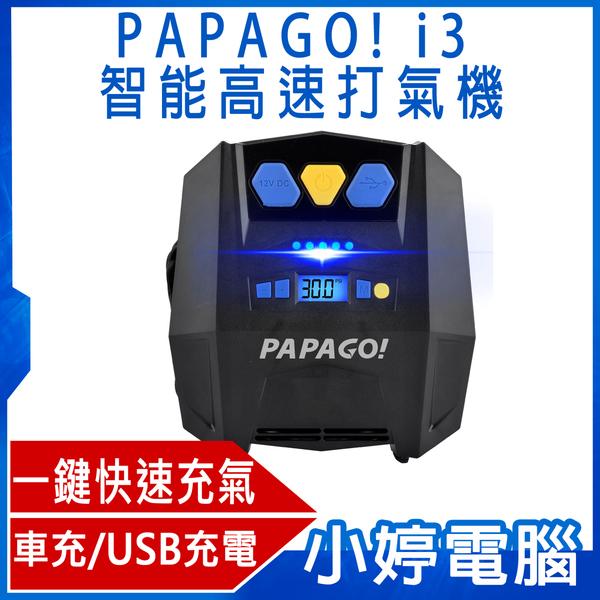 【免運+3期零利率】全新 PAPAGO! i3 智能高速打氣機 支援車充/USB產品充電