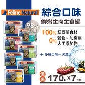 【SofyDOG】K9 Natural 98%鮮燉生肉主食貓罐-七口味各一(170g)貓罐頭 主食罐