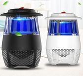 紫狐貍光觸媒LED滅蚊燈家用無輻射靜音嬰孕電子驅滅蚊器室內捕蠅「摩登大道」