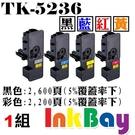 KYOCERA TK-5236 / TK5236 全新黑藍紅黃 一組4色 相容碳粉匣【適用】P5020cdn/P5020cdw/P5520cdn/P5520cdw