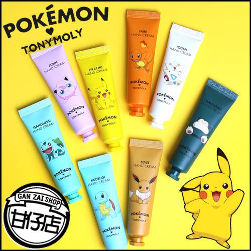 韓國 TONYMOLY x Pokemon 寶可夢 護手霜 30ml 限定 聯名款 神奇寶貝 皮卡丘 甘仔店3C配件