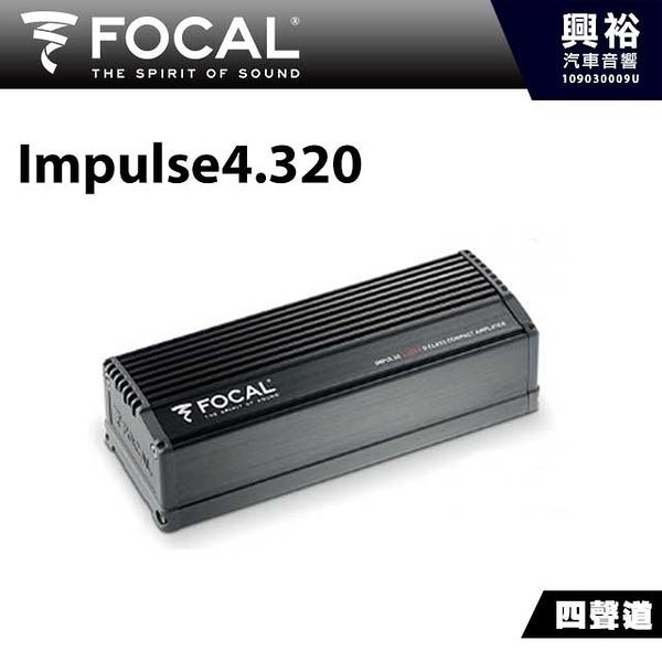【FOCAL】Impulse4.320 迷你型四聲道 D類擴大機 *簡易安裝+迷你型 (公司貨)