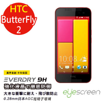 EyeScreen 宏達電 HTC Butterfly 2 Everdry AGC 9H 0.28mm 業界首創半年保固 防爆強化玻璃