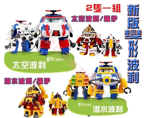 救援小英雄 新版變型波利 POLI 波力 變型 變形機器人 潛水波力羅伊 太空波力/羅伊 玩具車