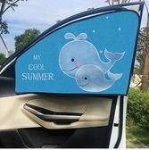 磁鐵伸縮汽車遮陽簾遮陽擋車用隔熱遮陽板側窗車窗簾遮光布太陽擋【好康89折限時優惠】