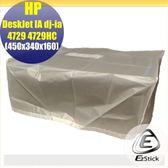 印表機防塵套 HP DeskJet IA dj-ia 4729 4729HC 通用型 P04 (450X340X160)