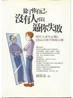 二手書博民逛書店 《除了你自己,沒有人可以逼你失敗》 R2Y ISBN:9574701522│邱浩志