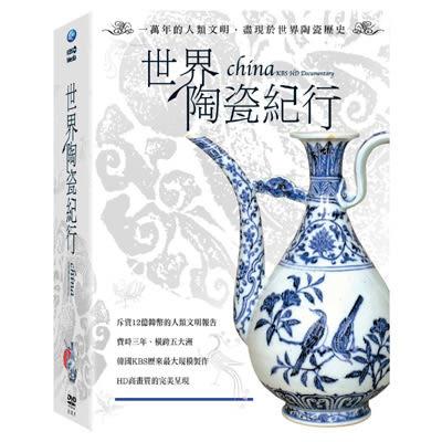 世界陶瓷紀行DVD