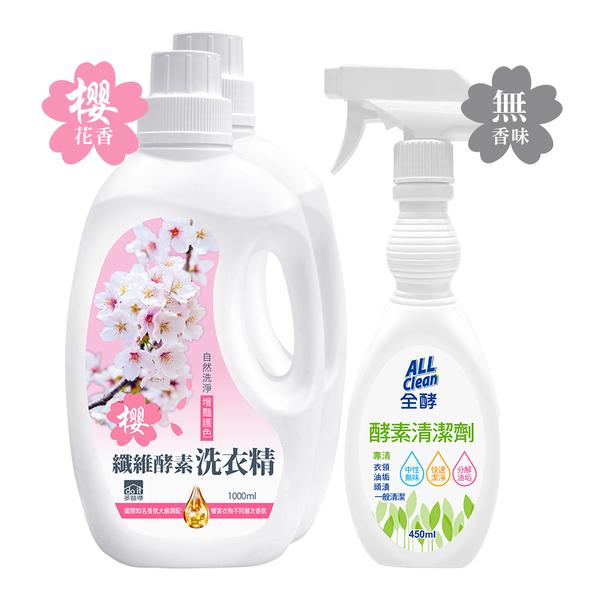 纖維酵素洗衣精_櫻花香_1000ml*2+全酵清潔劑450ml/